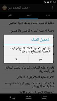 خطب المعصومين عليهم السلام screenshot 12