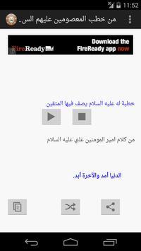 خطب المعصومين عليهم السلام screenshot 13