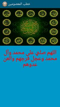 خطب المعصومين عليهم السلام screenshot 16