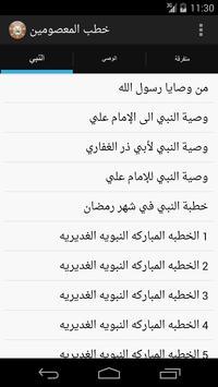 خطب المعصومين عليهم السلام screenshot 1
