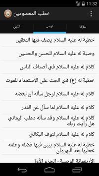 خطب المعصومين عليهم السلام screenshot 2