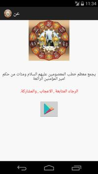 خطب المعصومين عليهم السلام screenshot 7