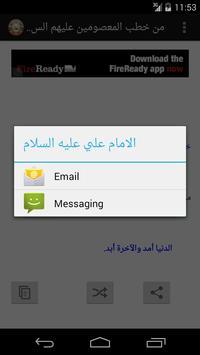 خطب المعصومين عليهم السلام screenshot 6