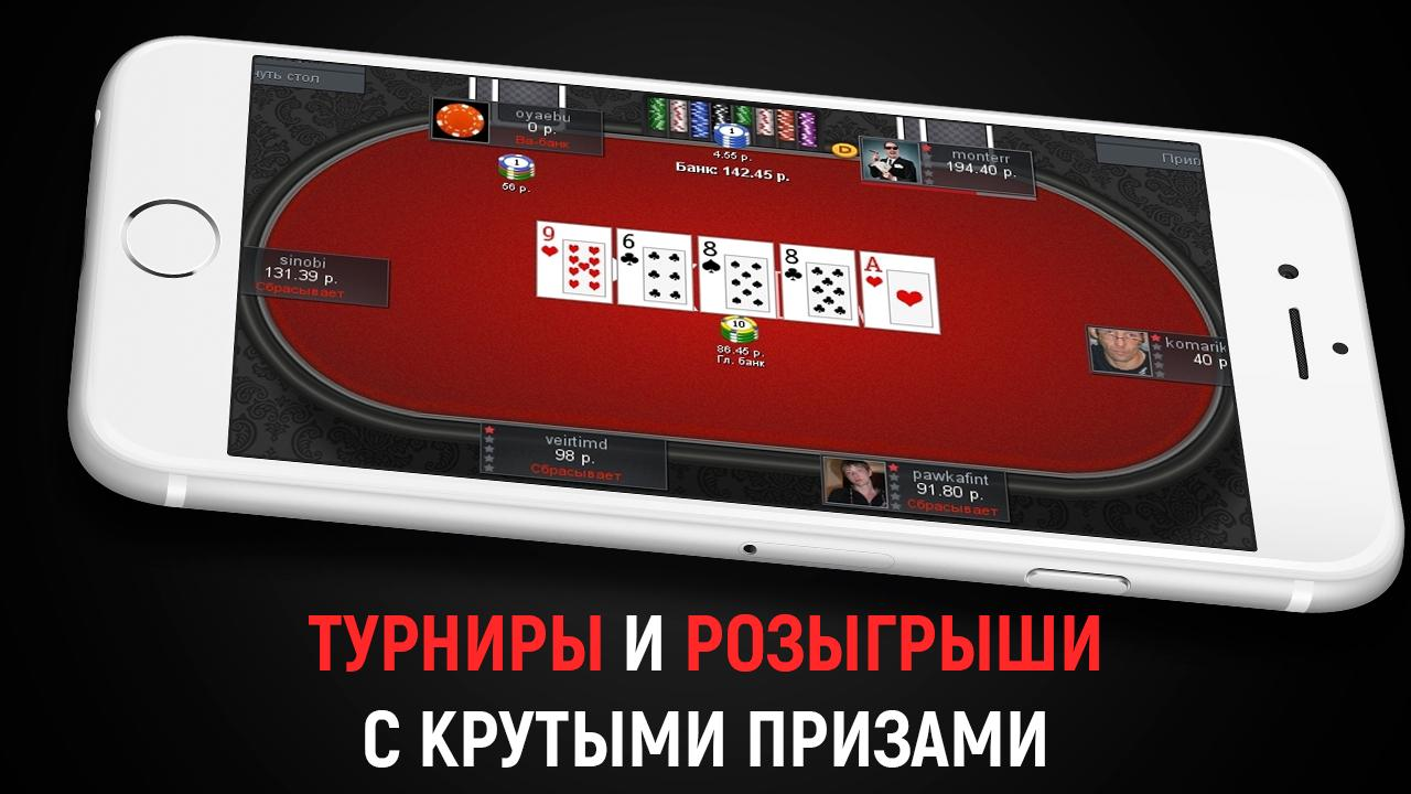 Все об онлайн покере бесплатные игры адмирал игровые автоматы играть бесплатно онлайн