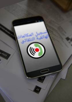 تسجيل المكالمات apk screenshot