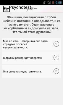 Психологические тесты apk screenshot