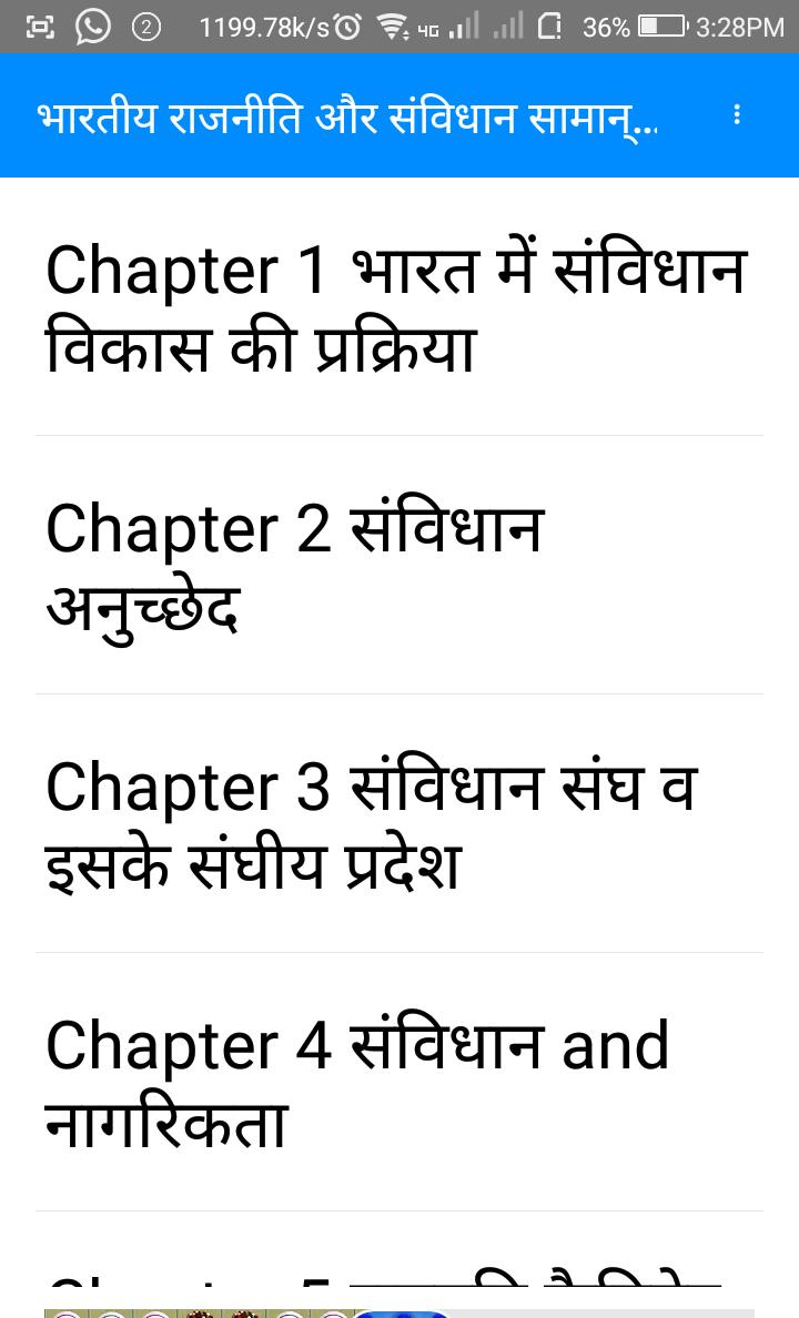 Quality Notes for SSC Stenographer GK in hindi for Android
