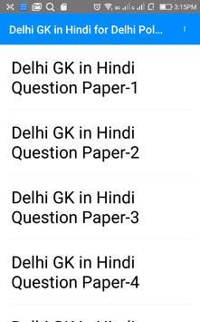 सामान्य ज्ञान  Delhi Police Recruitment Notes poster