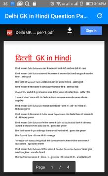 सामान्य ज्ञान  Delhi Police Recruitment Notes apk screenshot