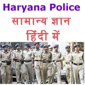 सामान्य ज्ञान  Haryana Police Recruitment Notes icon