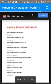 सामान्य ज्ञान  Haryana Police Recruitment Notes screenshot 1