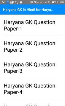 सामान्य ज्ञान  Haryana Police Recruitment Notes screenshot 6