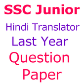Previous Year SSC Juniou Questions Papers icon