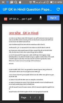 सामान्य ज्ञान UP Police Recruitment Notes apk screenshot