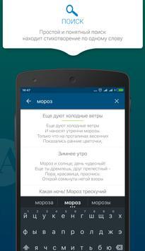 Пушкин screenshot 5