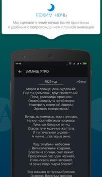 Пушкин А.С. Все стихотворения apk screenshot