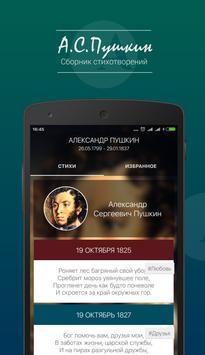 Пушкин А.С. Все стихотворения poster