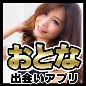 暇つぶし~オトナ出会いまでオールOK👍オンラインマッチングSNS/友達・恋人探し無料アプリ icon