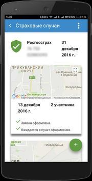 АвтоДРУГ - помощь при ДТП poster
