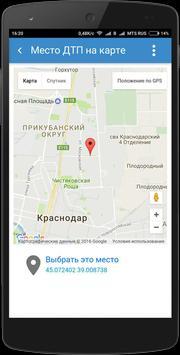 АвтоДРУГ - помощь при ДТП screenshot 1