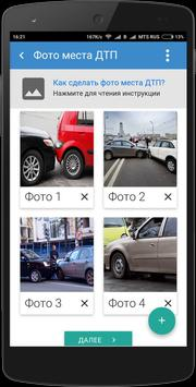 АвтоДРУГ - помощь при ДТП screenshot 2