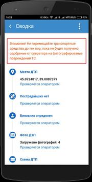 АвтоДРУГ - помощь при ДТП screenshot 3