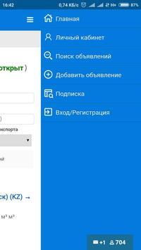 AVIZO (АВИЗО) apk screenshot