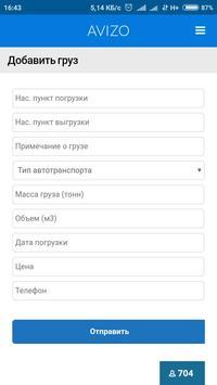 AVIZO screenshot 5