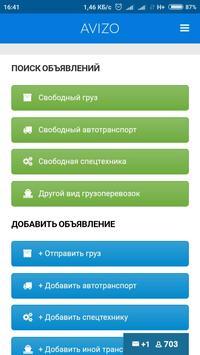 AVIZO (АВИЗО) poster