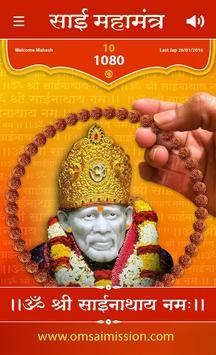 Sai Mahamantra poster