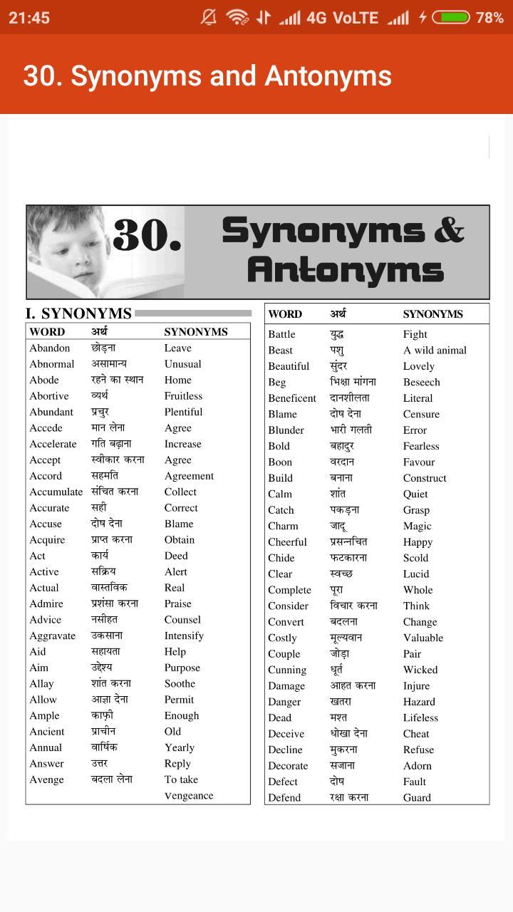 Cunning Antonym