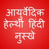 Ayurvedic Nuskhe Hindi Health icon