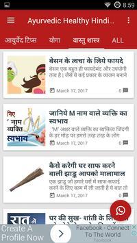 Ayurvedic Nuskhe Hindi Health screenshot 2