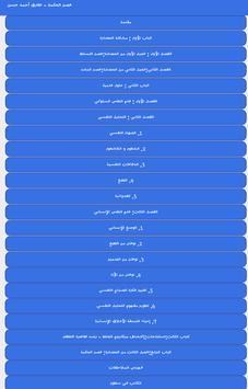 عصر الحكمة - طارق أحمد حسن screenshot 1