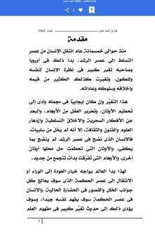 عصر الحكمة - طارق أحمد حسن screenshot 4