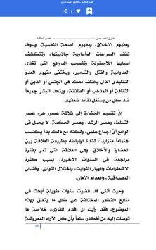عصر الحكمة - طارق أحمد حسن screenshot 5