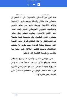عصر الحكمة - طارق أحمد حسن screenshot 6