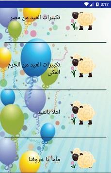 اغانى عيد الاضحى و خروف العيد screenshot 1