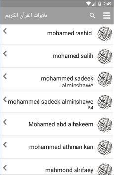 القران الكريم screenshot 7