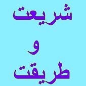 Islamic Shariat-O-Tareeqat #muslim icon