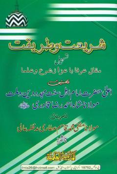 Islamic Shariat-O-Tareeqat #muslim apk screenshot