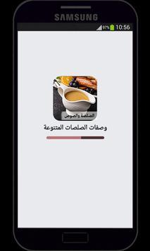 الصلصة والصوص والمقبلات poster