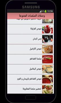 الصلصة والصوص والمقبلات screenshot 2