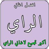 جميع اغاني راي مغربي و جزائري اكثر من 200 اغنية icon