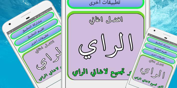 جميع اغاني راي مغربي و جزائري اكثر من 200 اغنية apk screenshot