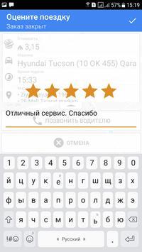 Express Taxi *0222 screenshot 5