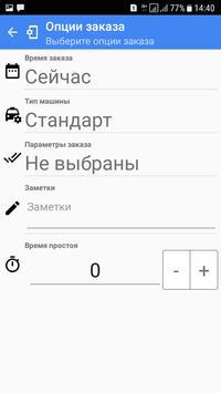 Express Taxi *0222 screenshot 2