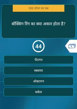 नया प्रश्नोत्तरी खेल screenshot 1
