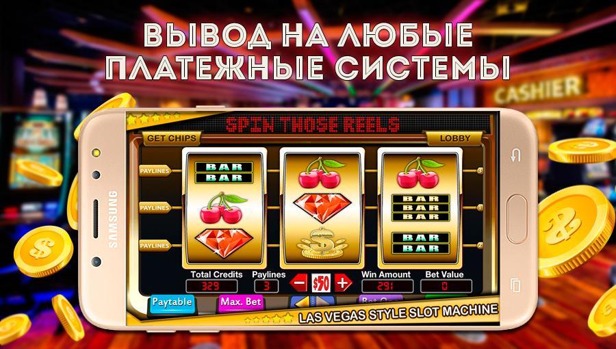 Азартные автоматы слоты игровые автоматы горячие фрукты