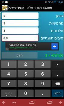 מחשבון נקודות פלוס -שומרי משקל apk screenshot
